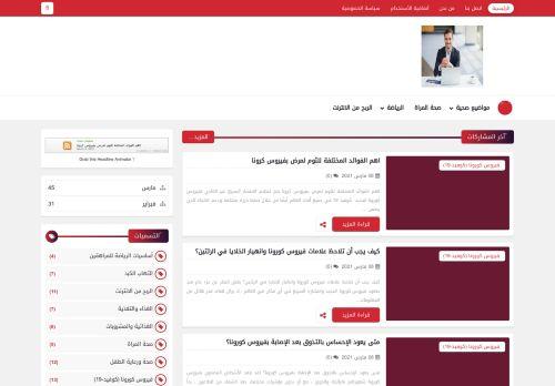 لقطة شاشة لموقع معلومات صحية بتاريخ 09/03/2021 بواسطة دليل مواقع كريم جمال