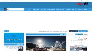 لقطة شاشة لموقع صحيفة كار نيوز الإلكترونية بتاريخ 22/09/2019 بواسطة دليل مواقع كريم جمال