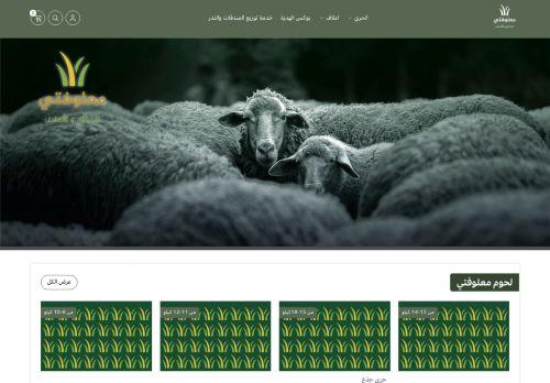 لقطة شاشة لموقع متجر معلوفتي بتاريخ 20/03/2021 بواسطة دليل مواقع كريم جمال