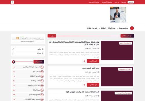 لقطة شاشة لموقع معلومات صحية بتاريخ 25/03/2021 بواسطة دليل مواقع كريم جمال