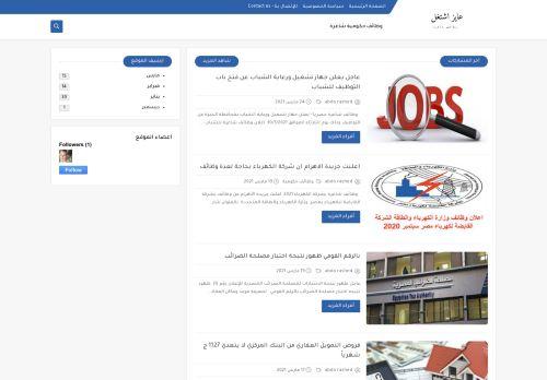 لقطة شاشة لموقع مدونه عايز اشتغل بتاريخ 06/04/2021 بواسطة دليل مواقع كريم جمال