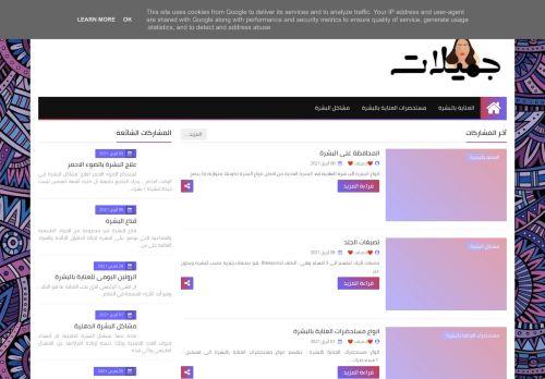 لقطة شاشة لموقع جميلات بتاريخ 08/04/2021 بواسطة دليل مواقع كريم جمال