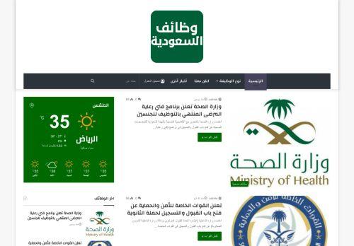لقطة شاشة لموقع وظائف السعودية بتاريخ 08/04/2021 بواسطة دليل مواقع كريم جمال
