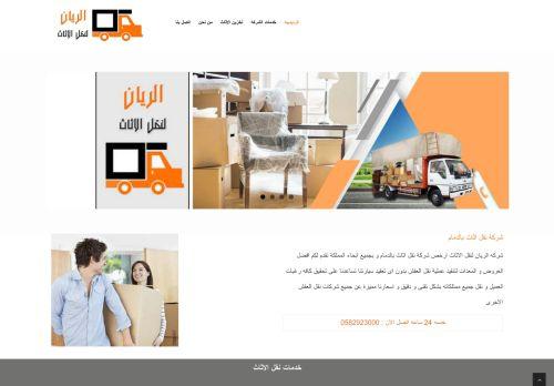 لقطة شاشة لموقع شركة نقل عفش بالدمام بتاريخ 08/04/2021 بواسطة دليل مواقع كريم جمال