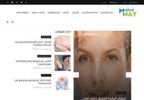 لقطة شاشة لموقع medicalway بتاريخ 08/04/2021 بواسطة دليل مواقع كريم جمال