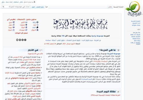 لقطة شاشة لموقع موسوعة المزرعة بتاريخ 09/04/2021 بواسطة دليل مواقع كريم جمال