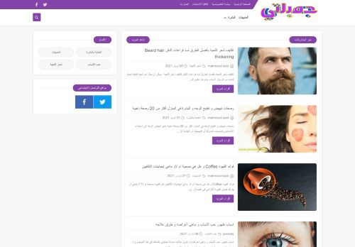 لقطة شاشة لموقع جميلتي بتاريخ 08/04/2021 بواسطة دليل مواقع كريم جمال