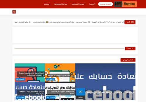 لقطة شاشة لموقع Infogamee بتاريخ 10/04/2021 بواسطة دليل مواقع كريم جمال