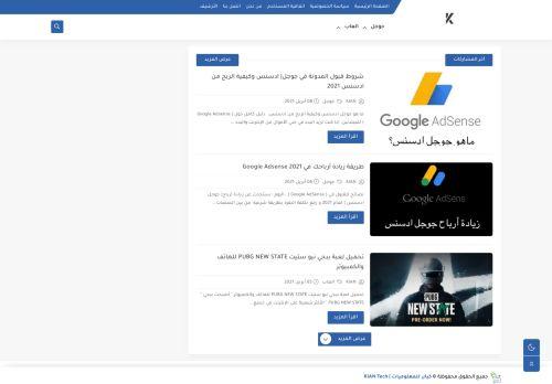 لقطة شاشة لموقع كيان للمعلوميات بتاريخ 09/04/2021 بواسطة دليل مواقع كريم جمال