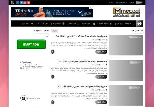 لقطة شاشة لموقع mnwo3at games بتاريخ 10/04/2021 بواسطة دليل مواقع كريم جمال