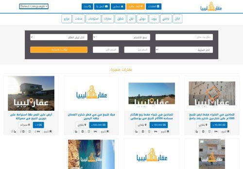 لقطة شاشة لموقع عقار ليبيا بتاريخ 10/04/2021 بواسطة دليل مواقع كريم جمال