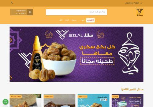 لقطة شاشة لموقع متجر سلال بتاريخ 10/04/2021 بواسطة دليل مواقع كريم جمال