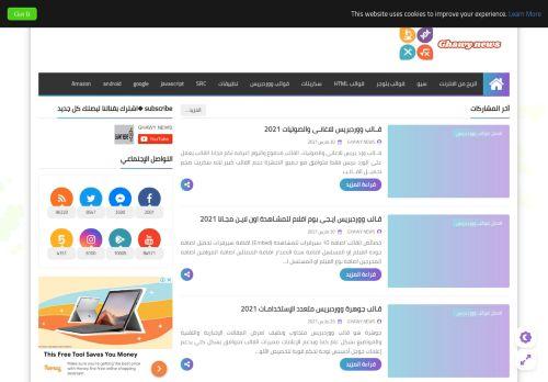 لقطة شاشة لموقع غاوي اخبار بتاريخ 11/04/2021 بواسطة دليل مواقع كريم جمال