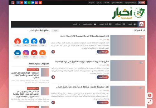 لقطة شاشة لموقع السعودية مباشر | اخبار السعودية اليوم بتاريخ 11/04/2021 بواسطة دليل مواقع كريم جمال
