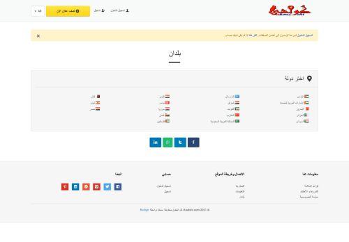 لقطة شاشة لموقع koulshi  كولشي بتاريخ 11/04/2021 بواسطة دليل مواقع كريم جمال