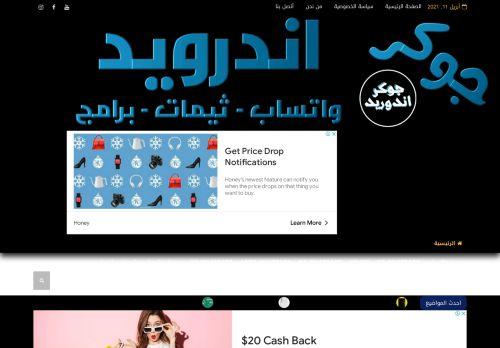 لقطة شاشة لموقع واتساب الجوكر بتاريخ 11/04/2021 بواسطة دليل مواقع كريم جمال