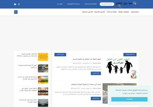 لقطة شاشة لموقع about-world بتاريخ 11/04/2021 بواسطة دليل مواقع كريم جمال
