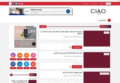 لقطة شاشة لموقع المجلة الإلكترونية العصرية CIAO بتاريخ 11/04/2021 بواسطة دليل مواقع كريم جمال