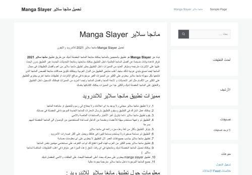 لقطة شاشة لموقع مانجا سلاير Manga Slayer بتاريخ 12/04/2021 بواسطة دليل مواقع كريم جمال