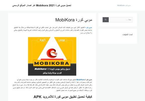 لقطة شاشة لموقع موبي كورة MobiKora بتاريخ 12/04/2021 بواسطة دليل مواقع كريم جمال
