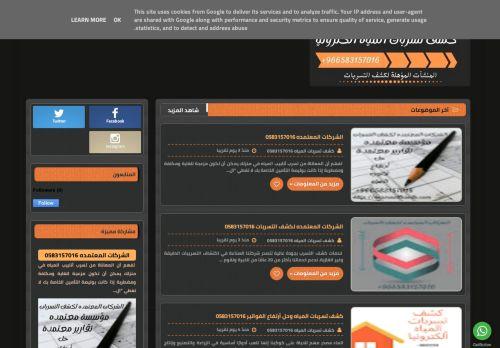 لقطة شاشة لموقع كشف تسربات المياه بتاريخ 16/04/2021 بواسطة دليل مواقع كريم جمال