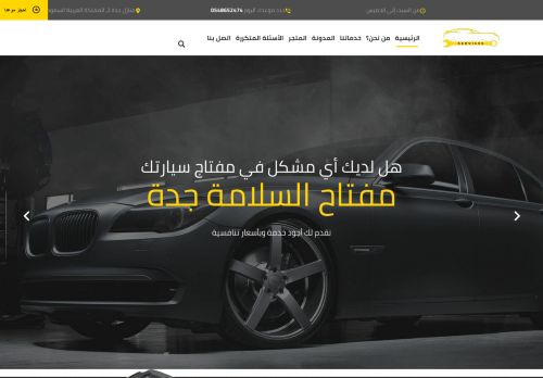 لقطة شاشة لموقع مفتاح السلامة جدة 0548652474 ,محل مفاتيح بتاريخ 16/04/2021 بواسطة دليل مواقع كريم جمال