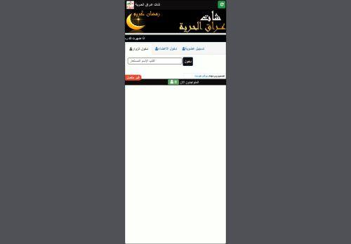 لقطة شاشة لموقع شات عراق الحريه بتاريخ 17/04/2021 بواسطة دليل مواقع كريم جمال