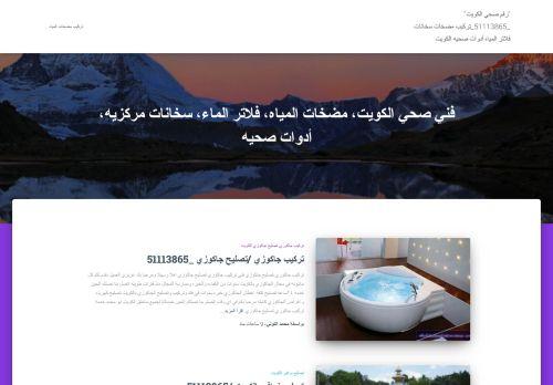 لقطة شاشة لموقع فني صحي الكويت بتاريخ 21/04/2021 بواسطة دليل مواقع كريم جمال
