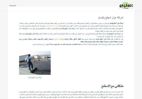 لقطة شاشة لموقع شركة عزل اسطح بالدمام بتاريخ 21/04/2021 بواسطة دليل مواقع كريم جمال