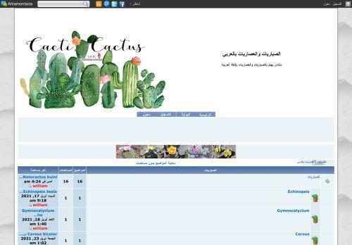 لقطة شاشة لموقع الصباريات والعصاريات بالعربي بتاريخ 25/04/2021 بواسطة دليل مواقع كريم جمال