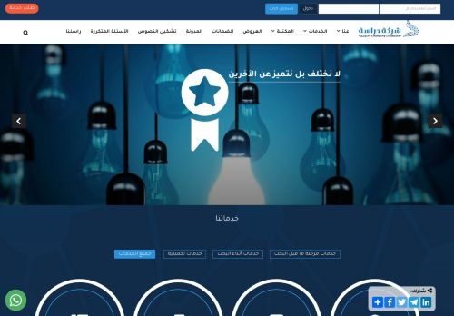 لقطة شاشة لموقع شركة دراسة لخدمات البحث العلمي و الترجمة بتاريخ 27/04/2021 بواسطة دليل مواقع كريم جمال