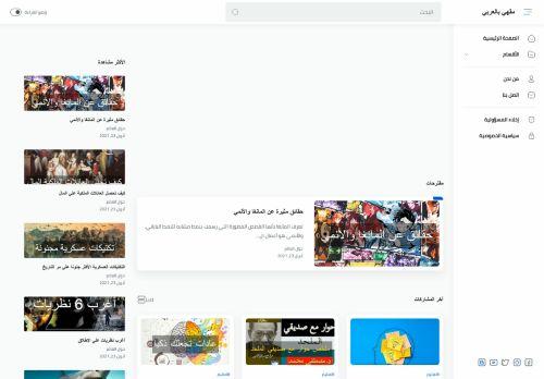 لقطة شاشة لموقع مقهي بالعربي بتاريخ 27/04/2021 بواسطة دليل مواقع كريم جمال