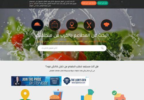 لقطة شاشة لموقع طلب طعام اون لاين الاردن - كاتش فود بتاريخ 27/04/2021 بواسطة دليل مواقع كريم جمال