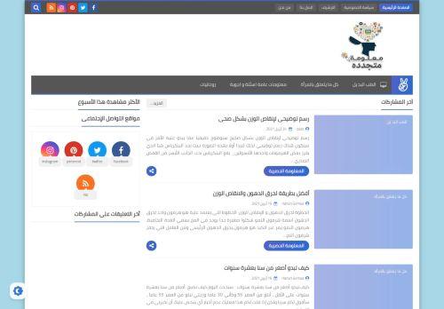 لقطة شاشة لموقع معلومات متجدده Refreshing information بتاريخ 01/05/2021 بواسطة دليل مواقع كريم جمال