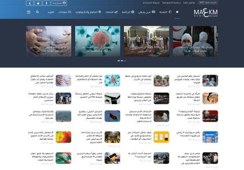 لقطة شاشة لموقع معكم نيوز بتاريخ 01/05/2021 بواسطة دليل مواقع كريم جمال