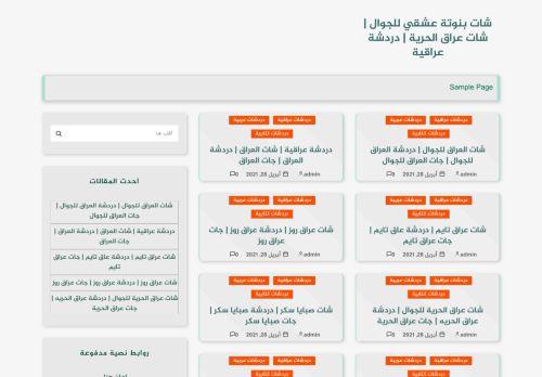 لقطة شاشة لموقع مدونة بغداديات للجوال شات بغداديات دردشة بغداديات شات عراق الحرية بتاريخ 01/05/2021 بواسطة دليل مواقع كريم جمال