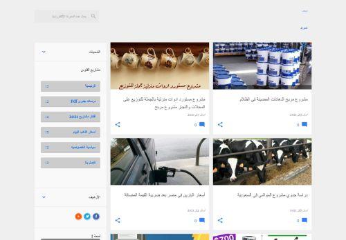 لقطة شاشة لموقع مشاريع الفلوس بتاريخ 01/05/2021 بواسطة دليل مواقع كريم جمال
