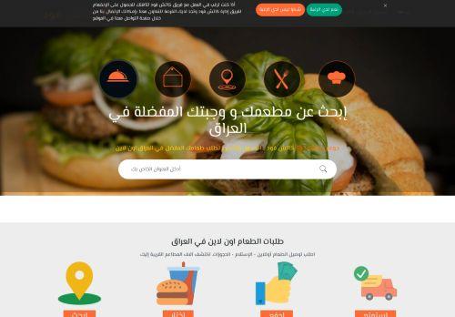 لقطة شاشة لموقع تطبيق طلب الطعام اونلاين العراق بتاريخ 01/05/2021 بواسطة دليل مواقع كريم جمال