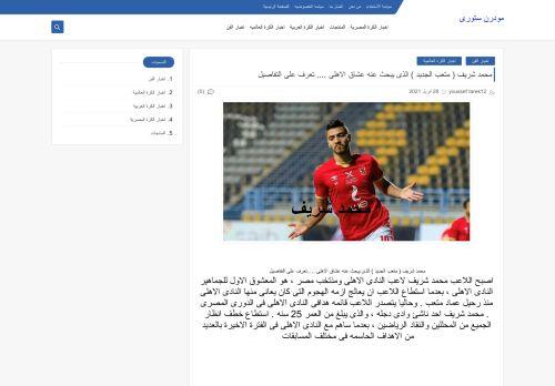 لقطة شاشة لموقع مودرن ستورى بتاريخ 01/05/2021 بواسطة دليل مواقع كريم جمال