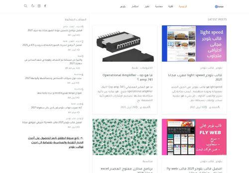 لقطة شاشة لموقع انطلاق تايمز بتاريخ 01/05/2021 بواسطة دليل مواقع كريم جمال