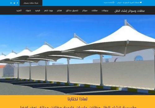 لقطة شاشة لموقع مظلات وسواتر انشاء الظل بتاريخ 01/05/2021 بواسطة دليل مواقع كريم جمال