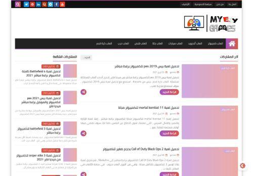 لقطة شاشة لموقع ماى ايجي العاب myegy games بتاريخ 01/05/2021 بواسطة دليل مواقع كريم جمال