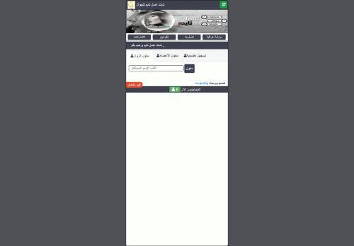 لقطة شاشة لموقع شات عسل تايم للجوال دردشة عسل تايم للجوال بتاريخ 01/05/2021 بواسطة دليل مواقع كريم جمال