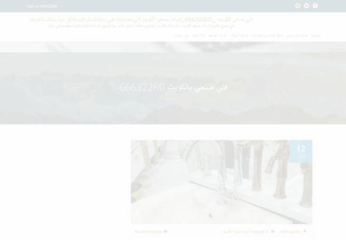 لقطة شاشة لموقع تركيب سخانات الكويت بتاريخ 01/05/2021 بواسطة دليل مواقع كريم جمال