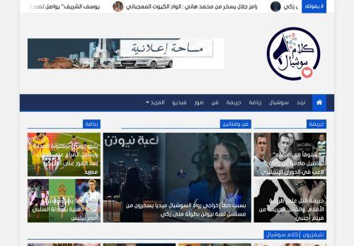 لقطة شاشة لموقع كلام سوشيال بتاريخ 01/05/2021 بواسطة دليل مواقع كريم جمال