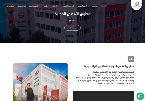 لقطة شاشة لموقع مدارس الأقصى الدولية باسطنبول (بيلك دوزو) بتاريخ 01/05/2021 بواسطة دليل مواقع كريم جمال