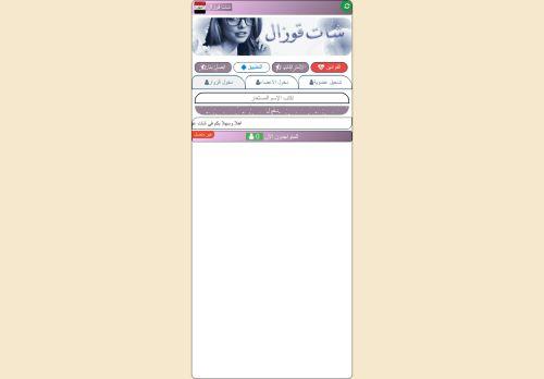 لقطة شاشة لموقع شات قوزال بتاريخ 01/05/2021 بواسطة دليل مواقع كريم جمال