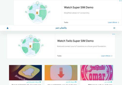 لقطة شاشة لموقع تنزيل واتساب عمر بتاريخ 01/05/2021 بواسطة دليل مواقع كريم جمال