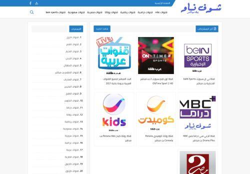 لقطة شاشة لموقع شوف ناو - قنوات عربية بث مباشر بتاريخ 01/05/2021 بواسطة دليل مواقع كريم جمال