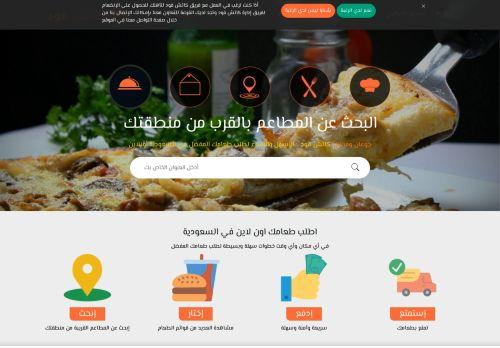 لقطة شاشة لموقع طلبات الطعام اون لاين السعودية كاتش فود بتاريخ 01/05/2021 بواسطة دليل مواقع كريم جمال